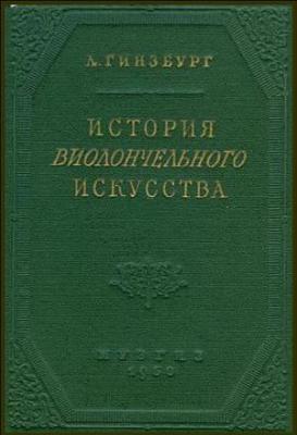 Книга История виолончельного искусства. Том 1,2,3,4