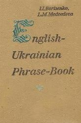 Книга Англо-украинский разговорник