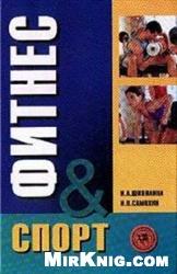 Аудиокнига Фитнес-спорт: учебник для студентов