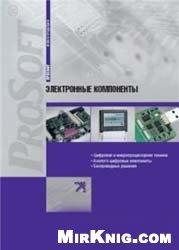 Книга Электронные компоненты. Микропроцессорная техника