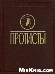 Книга Протисты. Часть 1