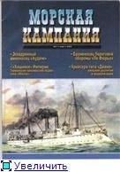 Журнал Морская Кампания №2 (23) 2009