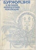 Книга Буржуазия и Великая французская революция