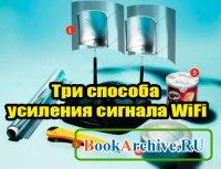 Книга Три способа усиления сигнала WiFi