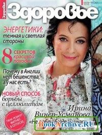 Здоровье №7-8 (июль-август 2015) Россия