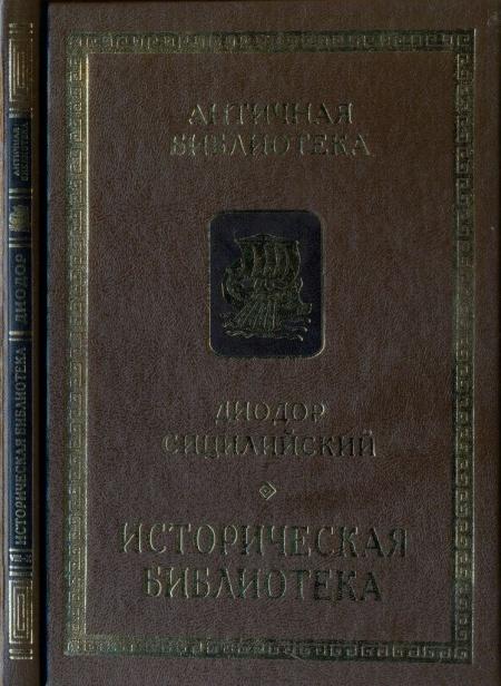 Книга Диодор Сицилийский. Историческая библиотека. СПб., Алетейя, 2012.