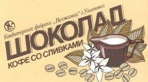 шоколад Кофе со сливками