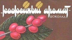 шоколад Кофейный аромат
