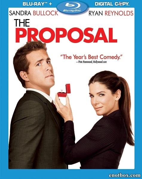 Предложение / The Proposal (2009/BDRip/HDRip)
