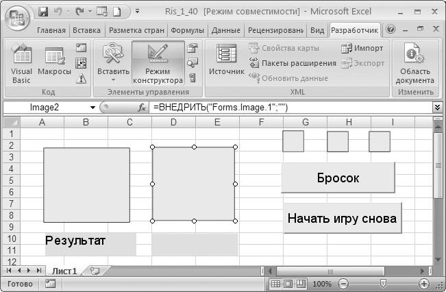 Как разработать несложную игру средствами VBA Excel