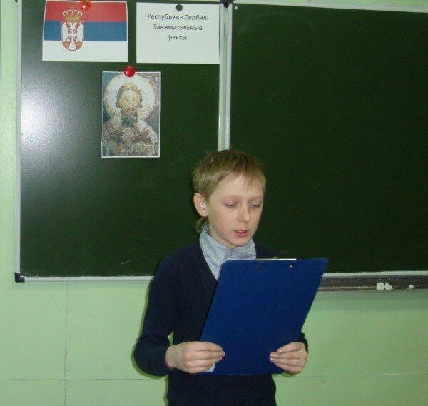 Сербия - Россия, школа