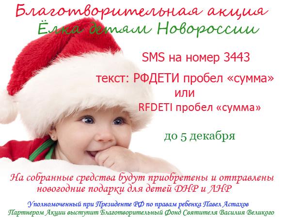 Елка детям Новороссии