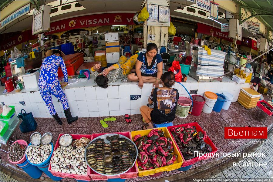 Продуктовый рынок в Сайгоне