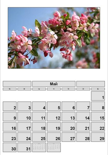 май 2016 календарь времена года