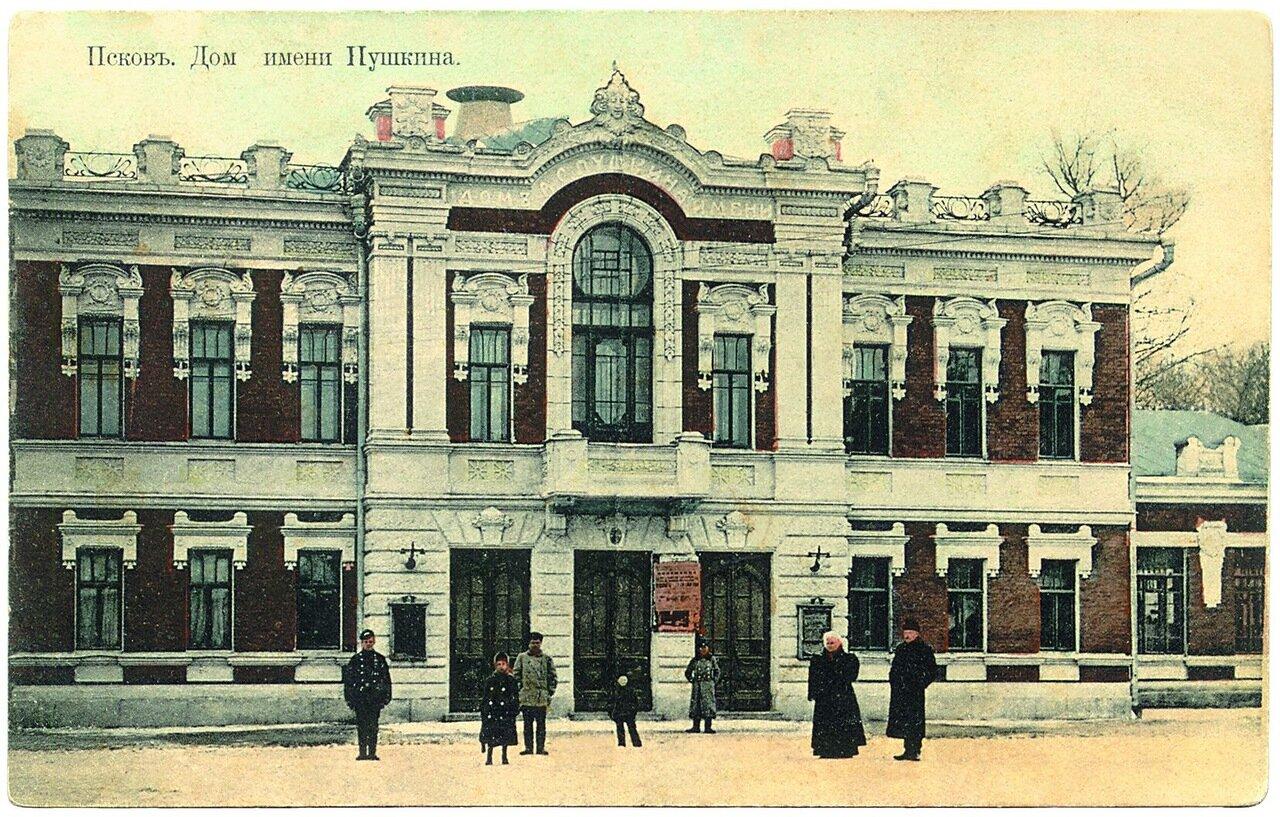 Дом имени Пушкина