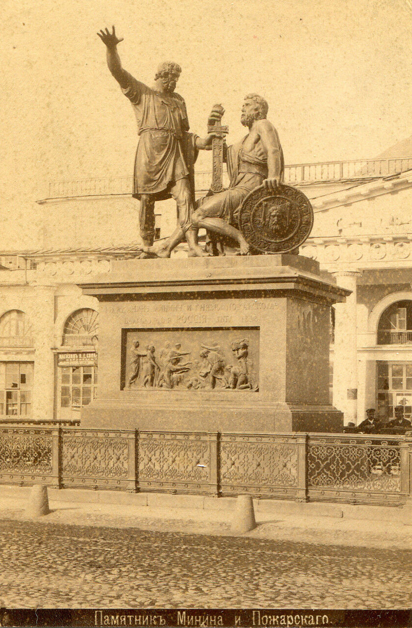 99. Памятник Минину и Пожарскому