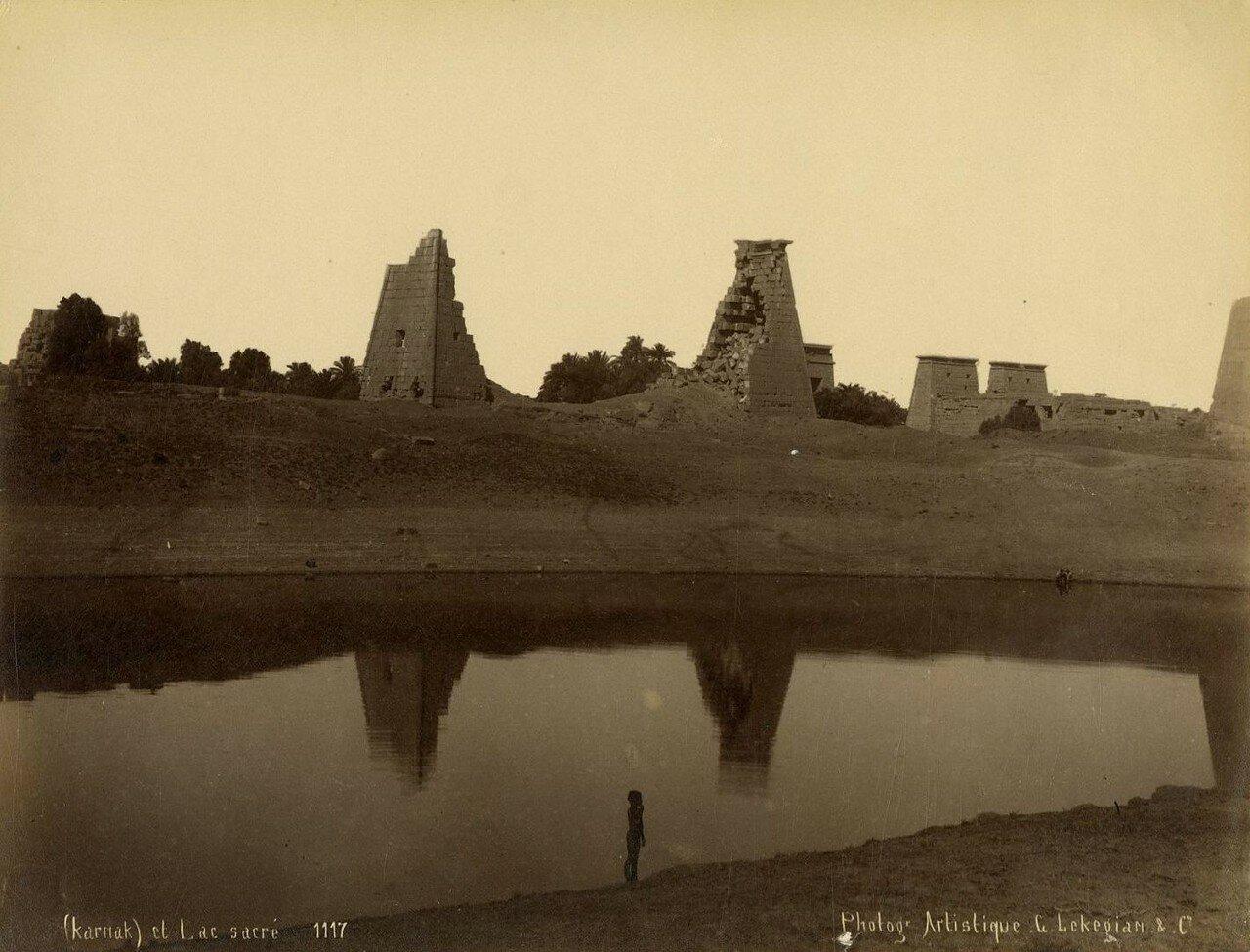 Карнак. Священное озеро