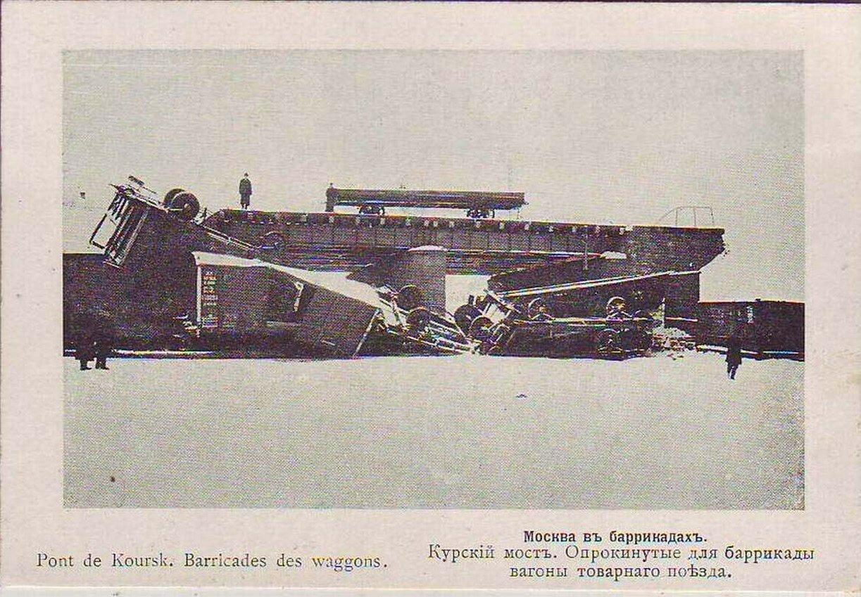 Москва в баррикадах. Курский мост. Опрокинутые для баррикады вагоны товарного поезда