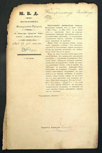 ГАКО, ф. 176, оп. 1, д. 546, л. 3.