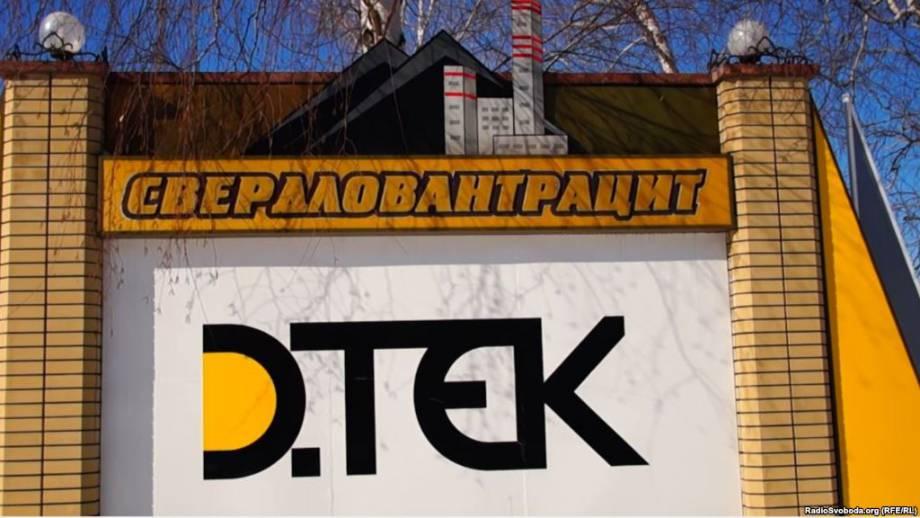 В ДТЭК требуют правовой оценки заявлений Семенченко