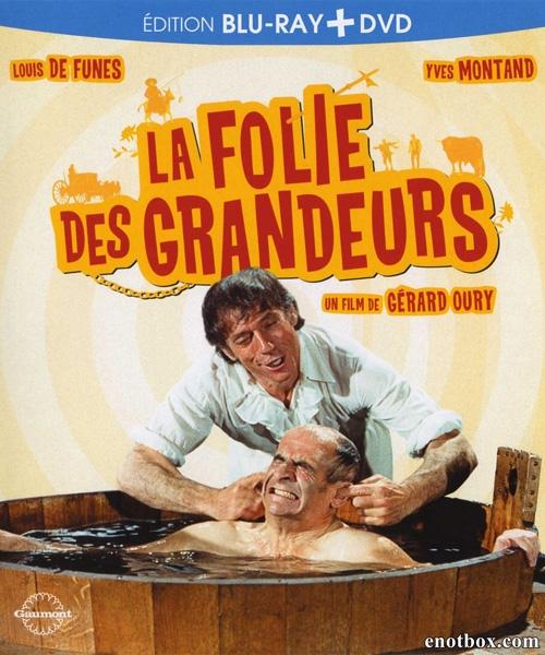 Мания величия / Delusions of Grandeur / La folie des grandeurs (1971/BDRip/HDRip)