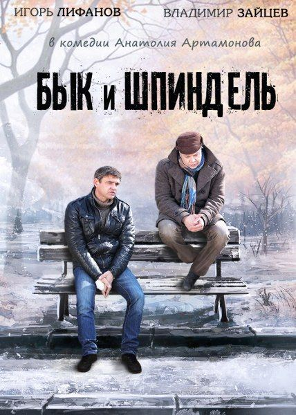 Бык и Шпиндель (2015) HDTVRip / SATRip