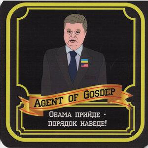 Агент Госдепа (1).jpg