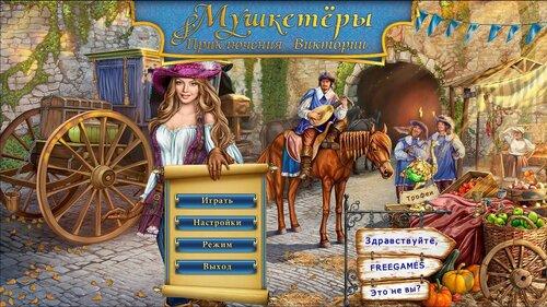 Мушкетеры: Приключения Виктории | The Musketeers: Victorias Quest (Rus)