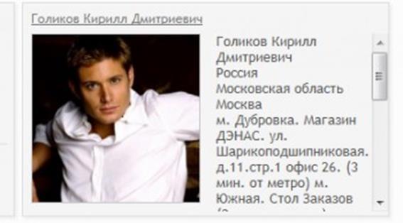 Незаконное использование фото актеров сериала