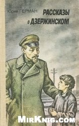 Аудиокнига Рассказы о Дзержинском (Аудиокнига)