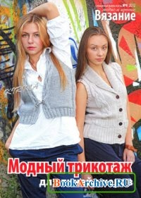 Аудиокнига Вязание модно и просто. Спецвыпуск № 9 2012 Модный трикотаж для тинейджеров
