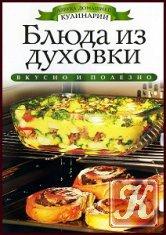 Книга Блюда из духовки /Азбука домашней кулинарии