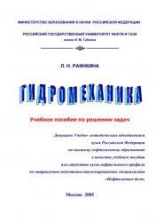 Гидромеханика. Учебное пособие по решению задач