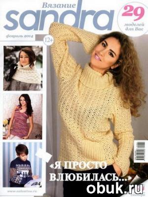 Книга Sandra №2 (февраль 2014)