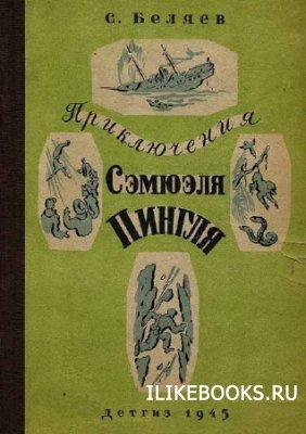 Книга Сергей Беляев - Приключения Сэмюэля Пингля