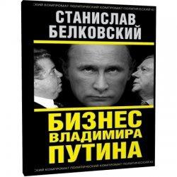 Аудиокнига Бизнес Владимира Путина (аудиокнига)