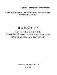 Книга Памятка по применению ружейной мортирки для метания зажигательных бутылок
