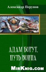 Книга Адам Борут. Путь воина