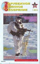 Зарубежное военное обозрение №1 (январь), 2014