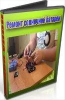 Ремонт солнечной батареи (2013) DVDRip mp4 628Мб