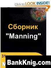 Книга Сборник  книг по Manning