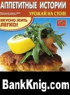 Журнал Аппетитные истории №17 2009