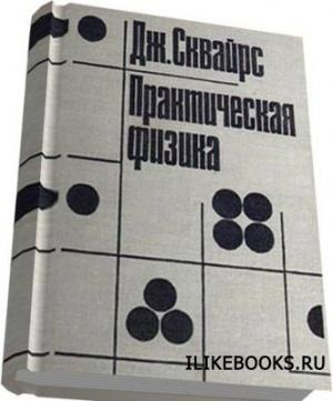 Книга Сквайрс Дж. - Практическая физика