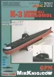 Журнал К-3 [GPM 344]