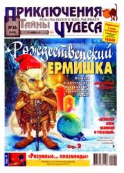 Журнал Приключения, тайны, чудеса №26 2012