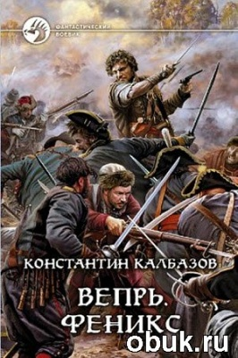 Книга Константин Калбазов - Вепрь. Феникс