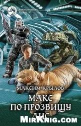Книга Макс по прозвищу Лис