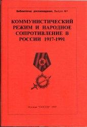 Книга Коммунистический режим и народное сопротивление в России. 1917-1991.
