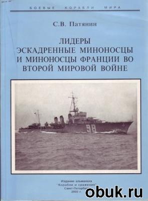 Книга Лидеры, эскадренные миноносцы и миноносцы Франции во Второй Мировой войне