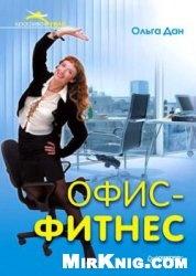 Книга Офис-фитнес